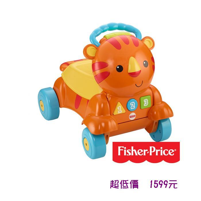 *美馨兒*Fisher-Price 費雪-兩用老虎聲光踏步車 1599元