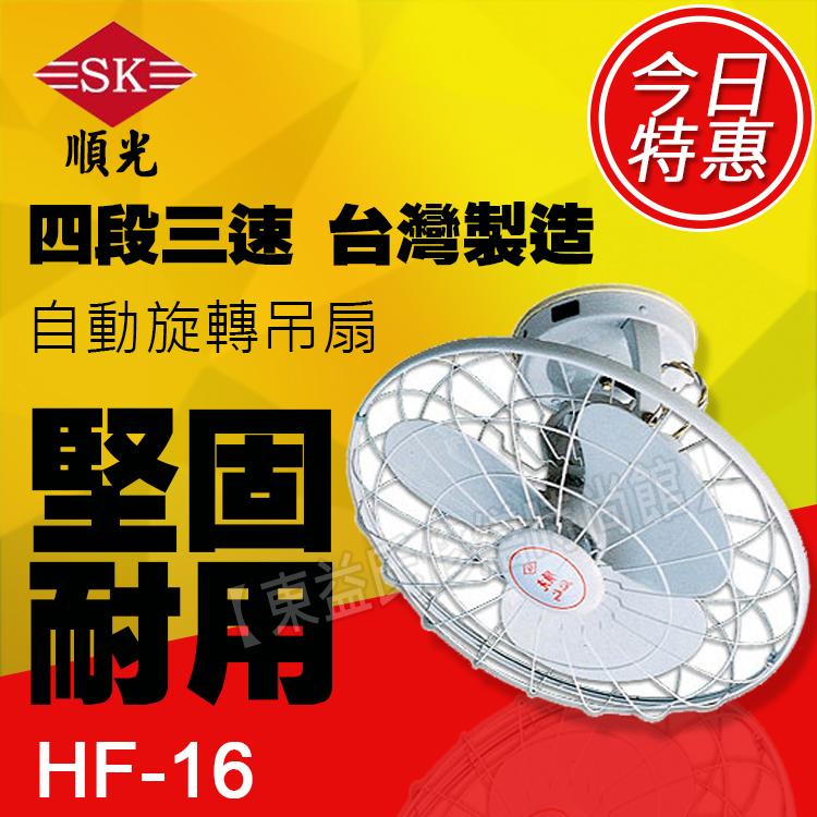HF-16 順光 360度吊扇 自動旋轉吊電扇【東益氏】售吊扇 通風機 空氣清淨機 循環扇