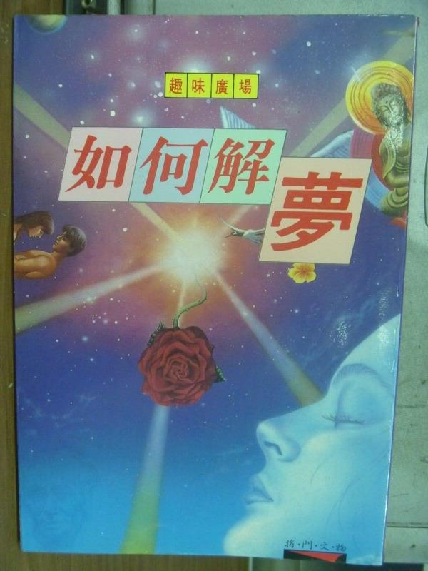 【書寶二手書T6/心理_MND】如何解夢_將門文物