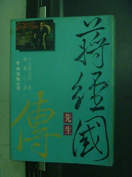 【書寶二手書T4/傳記_OHB】蔣經國先生傳_小谷豪治郎