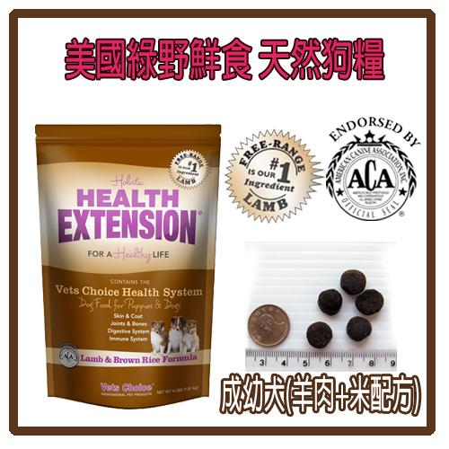 【力奇】綠野鮮食 天然狗糧 成幼犬(羊肉+米配方-大顆粒)-4LB/磅--580元>可超取(A001A16)