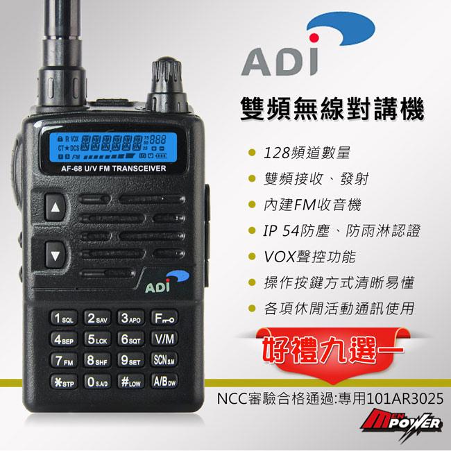 【禾笙科技】免運 好禮9選1 ADI AF68 雙頻 無線電 對講機/ VHF/UHF/防塵/防雨/IP54/台灣製造