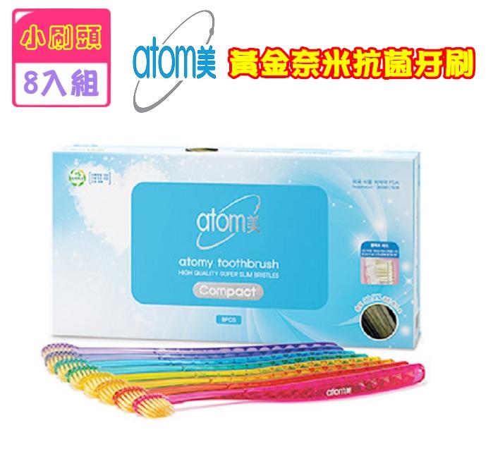 代購 atomy 艾多美 大型刷頭牙刷 黃金奈米抗菌牙刷 (小刷頭)8入組
