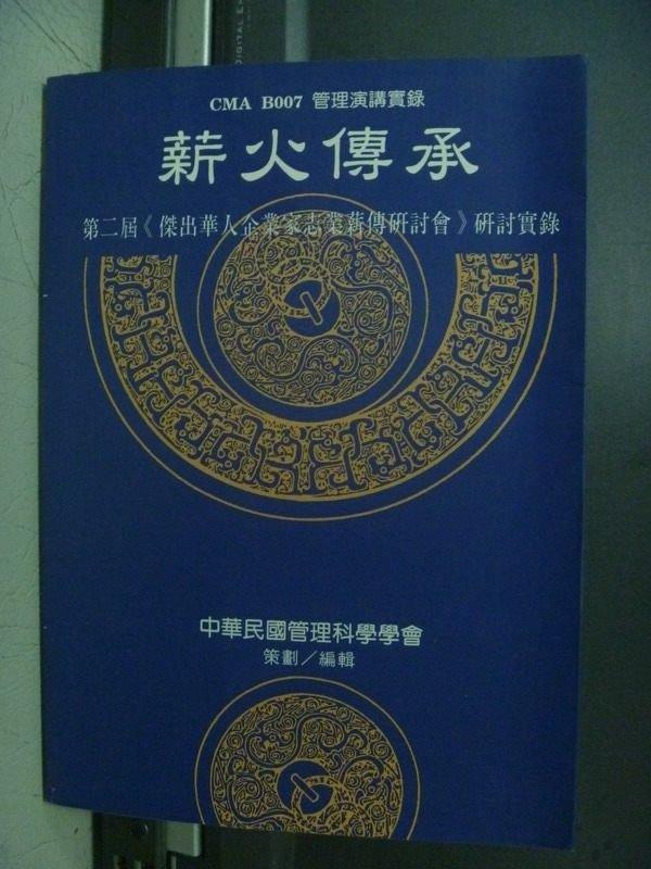 【書寶二手書T3/財經企管_OCQ】薪火傳承_第二屆傑出華人企業家志業薪傳研討會實錄
