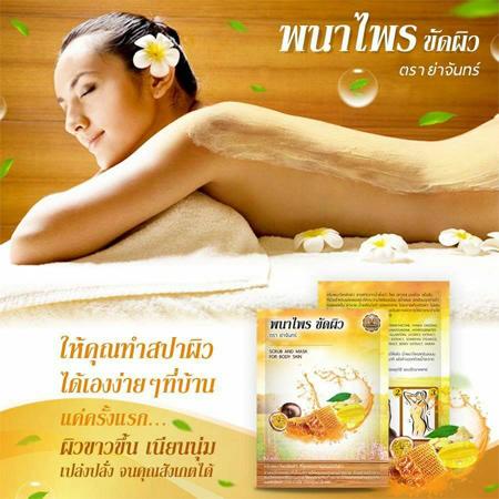 泰國 蜂蜜肌膚保養磨砂膏 30g 身體去角質霜 泥膜【N202093】