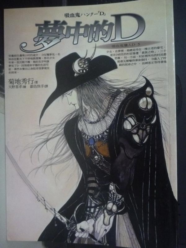 【書寶二手書T5/一般小說_HRC】吸血鬼獵人D5-夢中的D_銀色快手, 菊地秀行