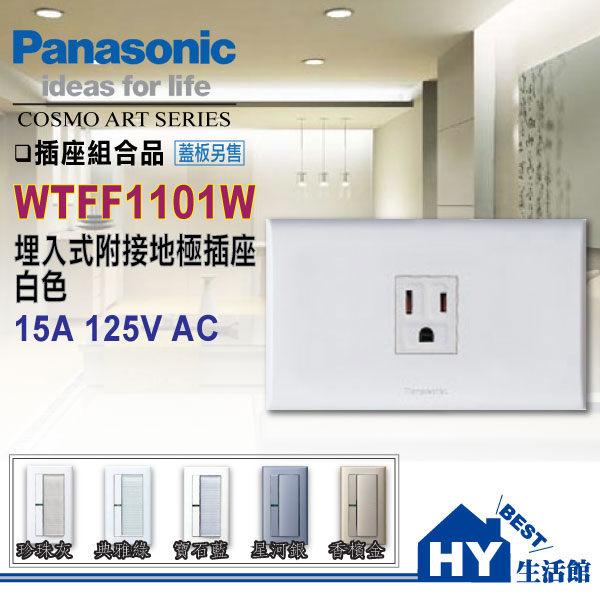 國際牌【COSMO ART系列WTFF1101W附接地單插座】蓋板另購 - 《HY生活館》