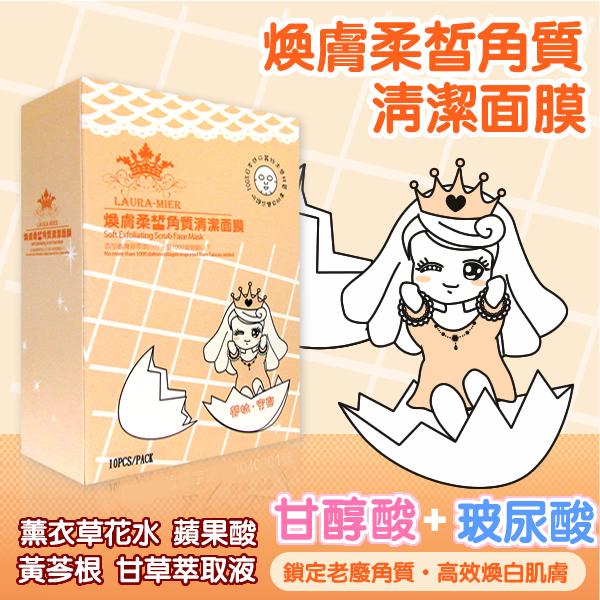 【依洛嘉】煥膚柔皙角質清潔面膜10入/盒