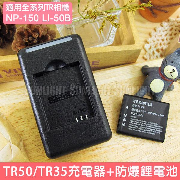 日光城。TR50 TR35相機電池充電器+防爆鋰電池,通用EX-TR10 EX-TR15 TR50 TR60 TR500 TR10 TR15 TR250 TR350充 座充  另售電池
