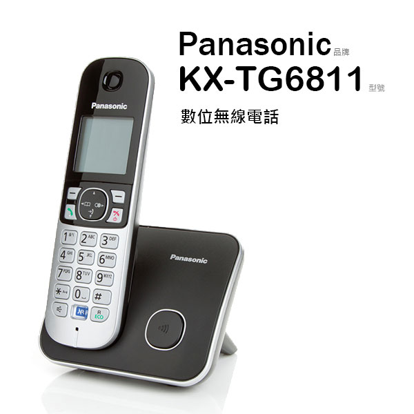 Panasonic 國際牌 KX-TG6811 TW 無線電話(黑/白)【平輸-保固一年】