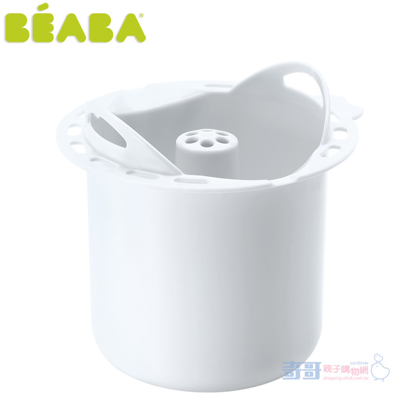 法國【BEABA】Pasta / Rice cooker for Babycook Solo 澱粉類專用烹調籃 (白色)*預購商品,2月中*