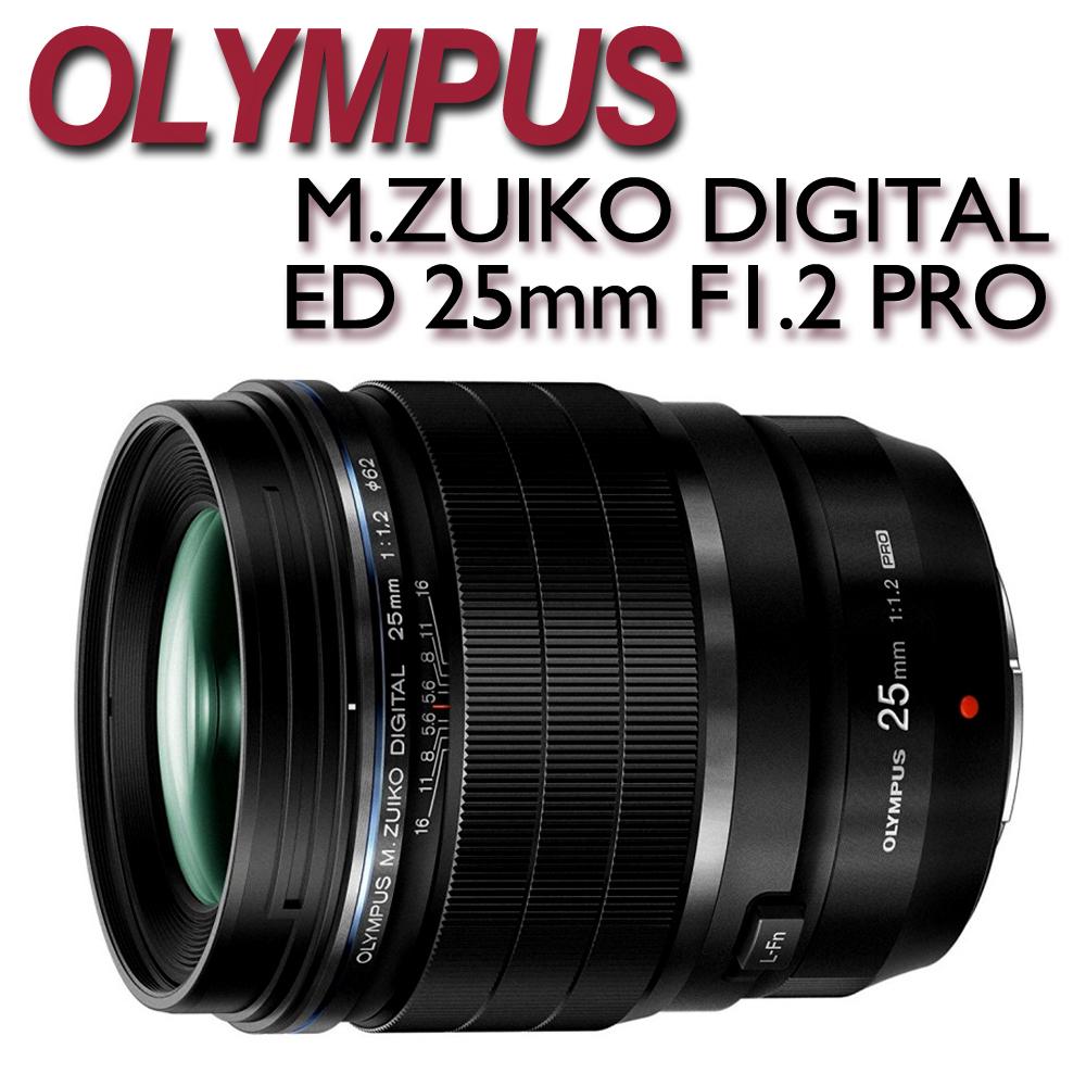 【★送吹球好禮組】OLYMPUS M. ZUIKO DIGITAL ED 25mm F1.2 PRO【公司貨】