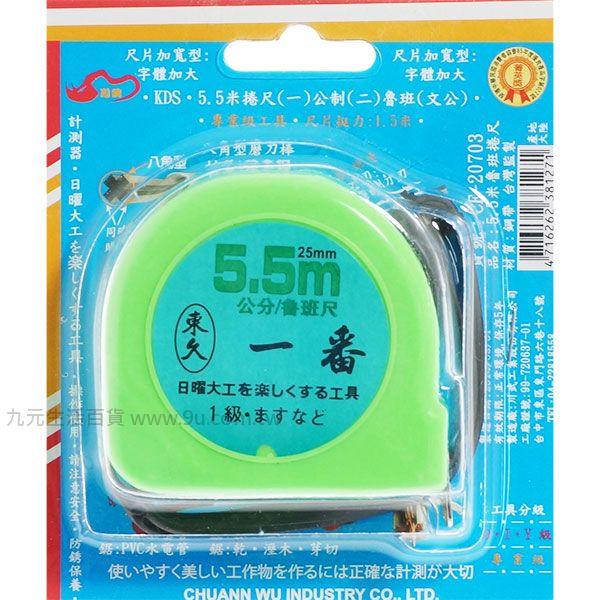 【九元生活百貨】川武CF-20703 魯班尺/5.5M 文公尺 捲尺 吉凶