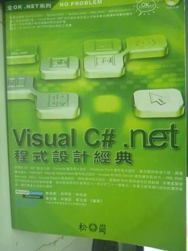 【書寶二手書T5/電腦_PKU】Visual C# .NET程式設計經典_原價650_吳明哲_附光碟