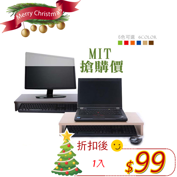 【悠室屋】螢幕桌上架 1入(6色可選) PVC表面防撥水 置物架 電腦桌架