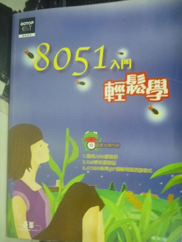 【書寶二手書T6/電腦_WEO】8051入門--輕鬆學_楊明豐_附光碟