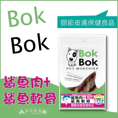 +貓狗樂園+ Bok Bok【保健良品。鯊魚肉+鯊魚軟骨。150g】200元