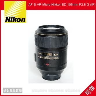 可傑 Nikon AF-S VR Micro Nikkor ED 105mm F2.8 G (IF) 微距鏡 公司貨