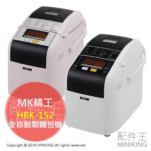 【配件王】現貨白 MK精工 SEIKO HBK-152 全自動製麵包機 勝 HBK-100 105 151