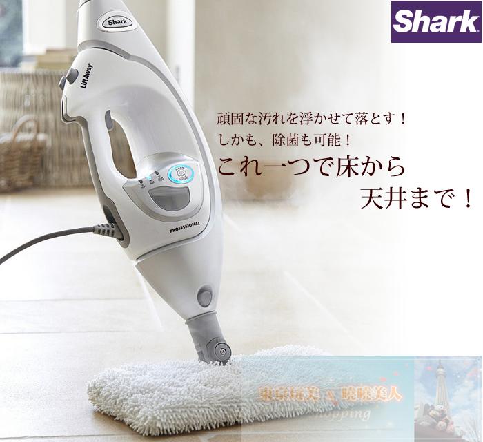 日本 Shark 多功能蒸氣清潔機 (預購)