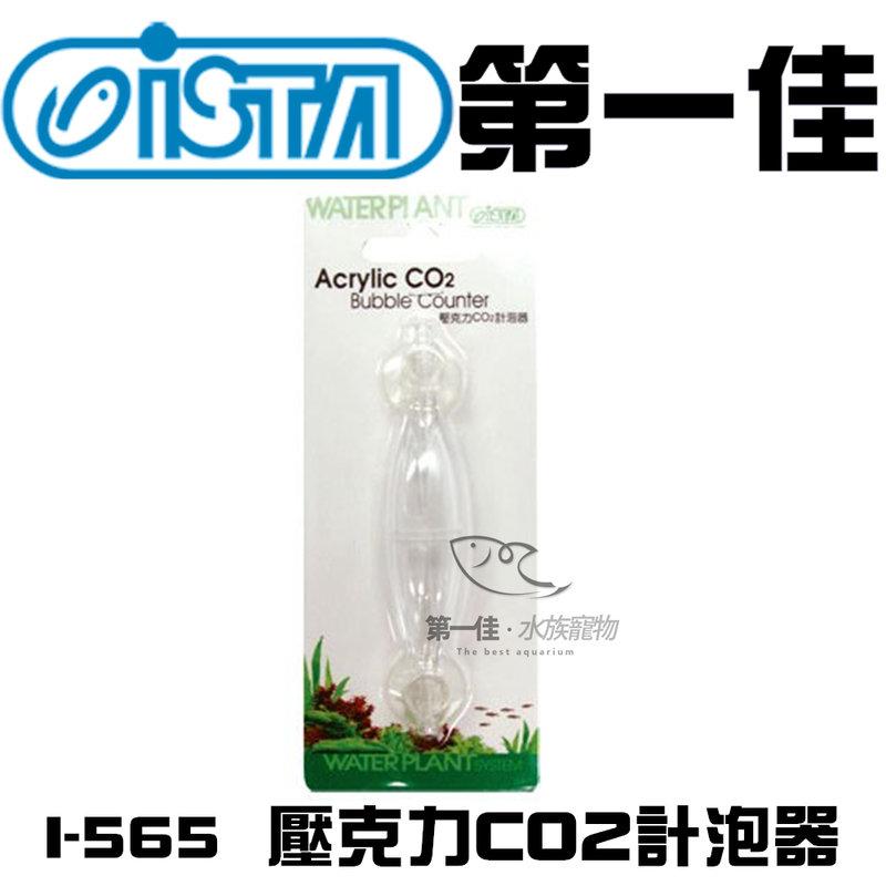 [第一佳水族寵物] 台灣伊士達ISTA【壓克力CO2計泡器 I-565】二氧化碳 不易破裂 耐酸鹼 壽命長