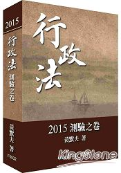 行政法2015測驗之卷(一品)