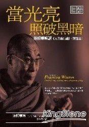 當光亮照破黑暗:達賴喇嘛講《入菩薩行論》
