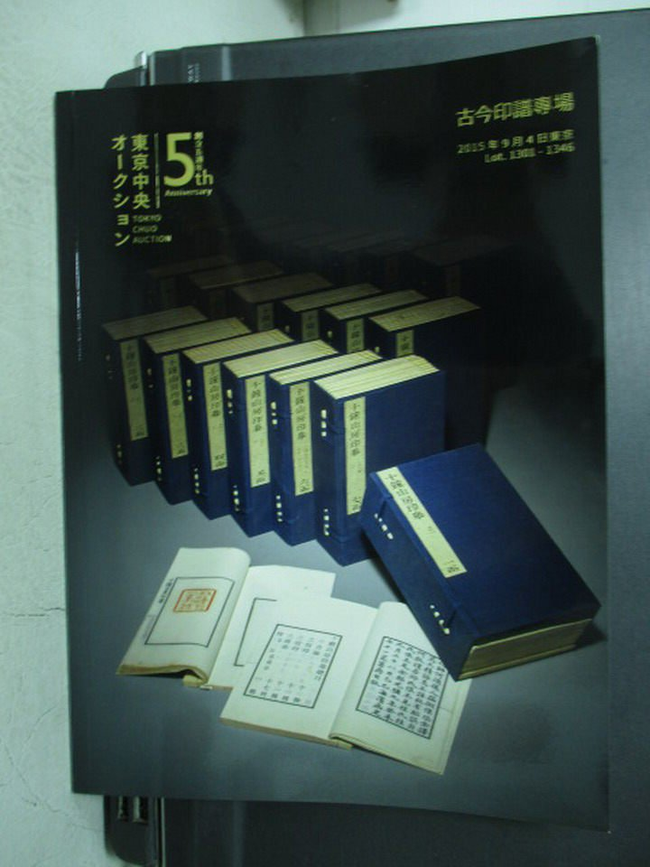 【書寶二手書T9/收藏_YFX】東京中央拍賣_古今印譜專場_2015/9/4