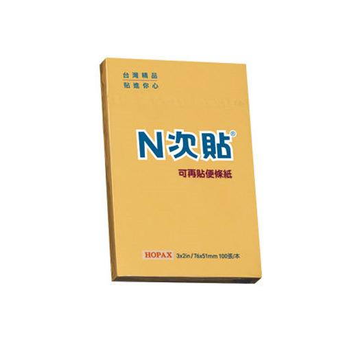 """【N次貼】 61113 橘 3""""X2"""" 便條紙/便利貼(100張/本)"""