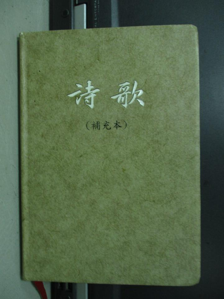 【書寶二手書T2/宗教_KCO】詩歌(補充本)_財團法人台灣福音書房編輯部