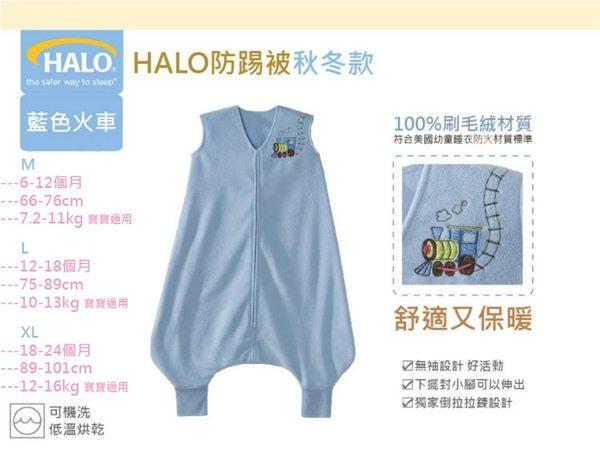 美國Halo Sleepsack 防踢背心 防踢睡袍 防踢被 秋冬刷毛款 藍色小火車 M
