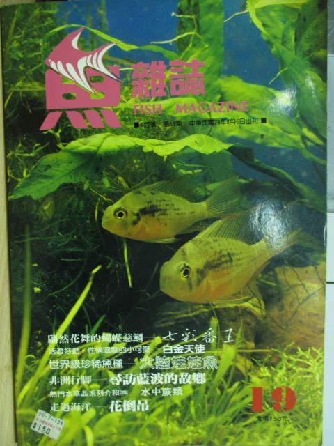 【書寶二手書T1/雜誌期刊_YKK】魚雜誌_19期_翩然花舞的蝴蝶慈鯛-七彩番王等