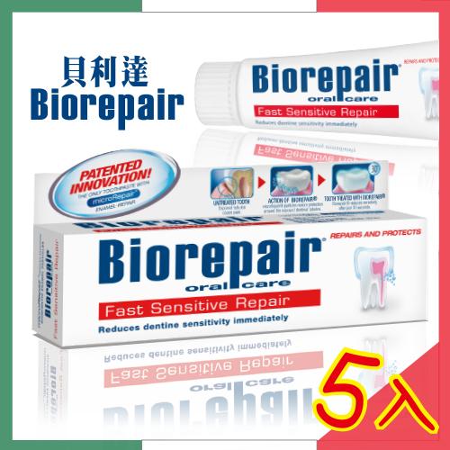 抗敏感牙膏x5-75ml【貝利達】義大利原裝進口