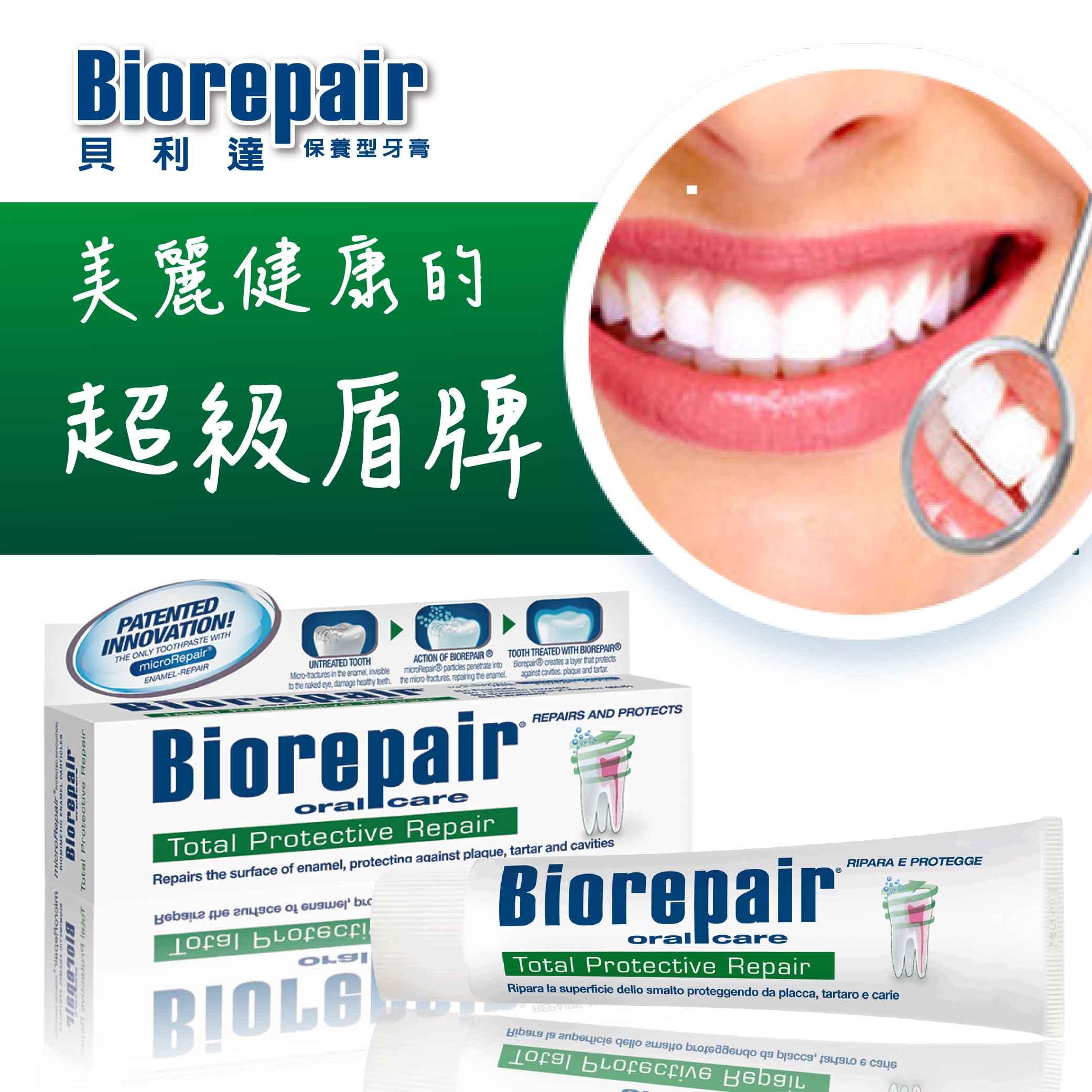 全效防護牙膏x1-75ml【貝利達】義大利原裝進口