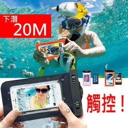 【省錢博士】防水手機袋/防水包/戲水袋/潛水袋/防塵袋/保護套