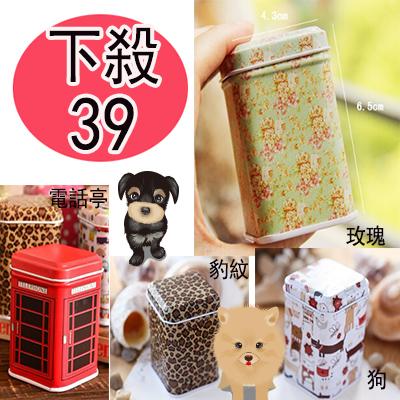韓國熱賣創意迷你半島鐵盒/喜糖盒/U盤盒/四方鐵盒收納盒 隨機 【省錢博士】39元