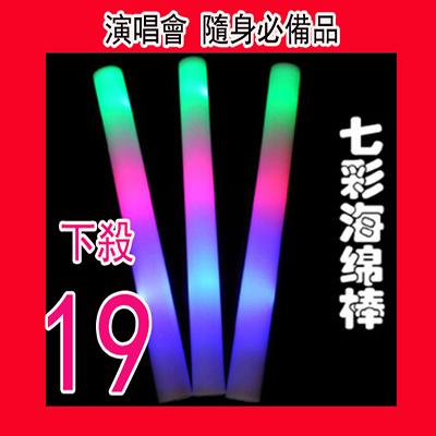 演唱會必備LED七彩發光海綿棒泡沫螢光棒銀光棒  【省錢博士】 19元