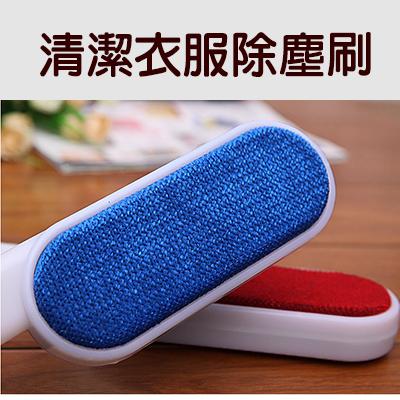 刷毛器 清潔衣服除塵刷靜電刷去毛器靜電乾洗器隨機出貨 【省錢博士】39元