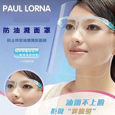 新款廚房房護臉雙面防霧防油濺面罩 頭戴式3種顏色可選  【省錢博士】