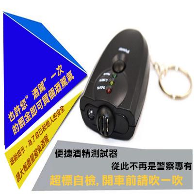 迷你攜帶方便LED燈酒精測試儀器汽車用品【省錢博士】