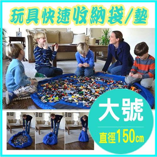 玩具快速收納墊 / 樂高、小汽車收納袋 (不挑色) 【省錢博士】79元