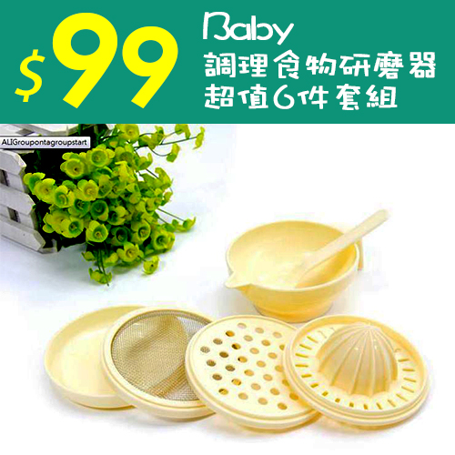 小嬰兒調理食物研磨器套裝6件組  【省錢博士】 99元