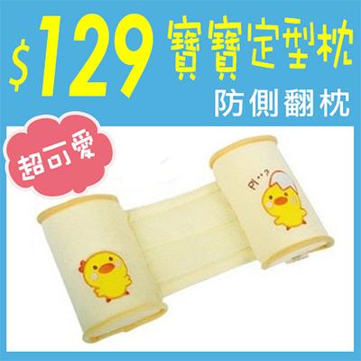 嬰兒定型枕 糾正頭型 防側翻枕 睡姿定型枕 【省錢博士】 129元