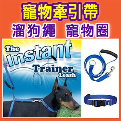 The Instant Trainer Leash 寵物牽引帶/溜狗繩/寵物圈/寵物繩  【省錢博士】 99元