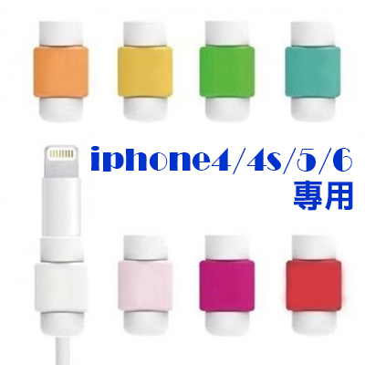 蘋果的救星 iphone6s 線套專用 資料線保護套/蘋果充電線保護套/ 兩組 隨機出色 9 元