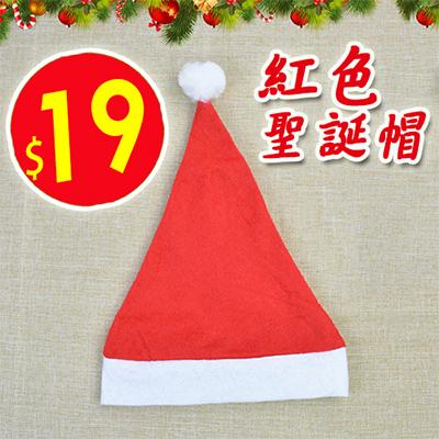 ★ 紅色聖誕帽 ★  毛帽 聖誕節 聖誕裝飾 舞會派對用品 cosplay 聖誕老人 【省錢博士】 19元