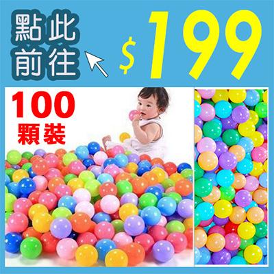 兒童遊戲球 球池用球 兒童遊戲游泳池球 環保加厚無毒無味 100顆裝【省錢博士】  199元