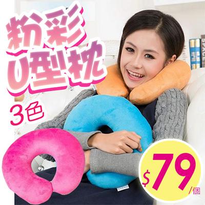 粉彩U型枕 旅行車用枕 午睡護頸椎枕頭【省錢博士】 隨機 79元