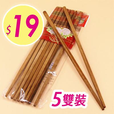 純天然健康竹筷 健康衛生筷子 家用筷子 5雙裝(不挑款) 19元