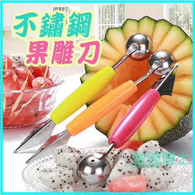 不鏽鋼果雕刀 /花樣水果切刀 水果拼盤 挖球刀(隨機色)